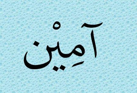 """Penulisan Kata """"Amin"""" yang Benar"""