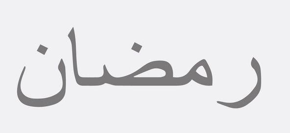 penulisan ramadhan